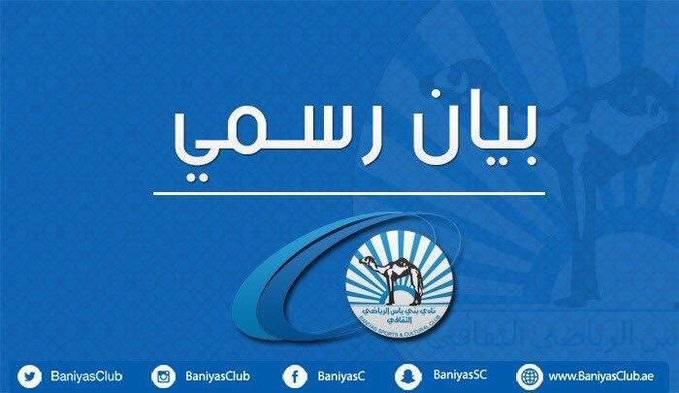 https://baniyasclub.ae/ar/images/news/58bbc84546157ecc91dad906500f7429.jpg